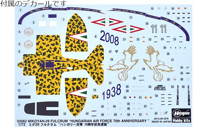ミグ29 フルクラム ハンガリー空軍 70周年記念塗装プラモデル(ハセガワ1/72 飛行機 限定生産No.02062)商品画像_1