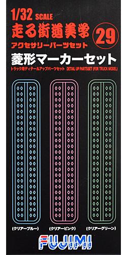 菱形マーカー セット (緑・青・ピンク)プラモデル(フジミ1/32 走る街道美学シリーズNo.029)商品画像