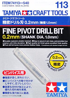 精密ドリル刃 0.2mm (軸径 1.0mm)ドリル刃(タミヤタミヤ クラフトツールNo.113)商品画像