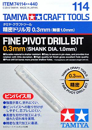 精密ドリル刃 0.3mm (軸径 1.0mm)ドリル刃(タミヤタミヤ クラフトツールNo.114)商品画像