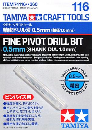 精密ドリル刃 0.5mm (軸径 1.0mm)ドリル刃(タミヤタミヤ クラフトツールNo.116)商品画像