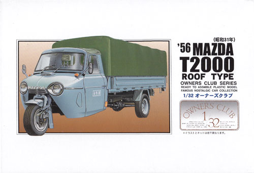 56 マツダオート三輪 幌付き (昭和31年) マイクロエース プラモデル