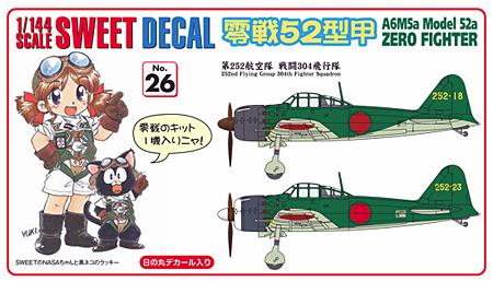 零戦52型甲 第252航空隊 戦闘304飛行隊プラモデル(SWEETSWEET デカールNo.14-D026)商品画像