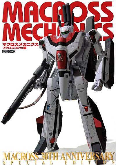 マクロスメカニクス マクロス 30th編本(ホビージャパンHOBBY JAPAN MOOKNo.524)商品画像