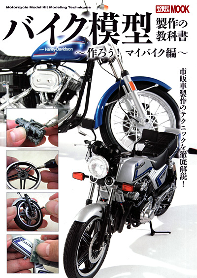 バイク模型製作の教科書 - 作ろう!マイバイク編 - 本(ホビージャパンHOBBY JAPAN MOOKNo.526)商品画像
