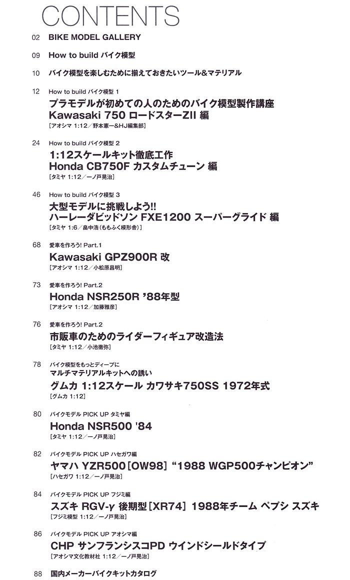 バイク模型製作の教科書 - 作ろう!マイバイク編 - 本(ホビージャパンHOBBY JAPAN MOOKNo.526)商品画像_1