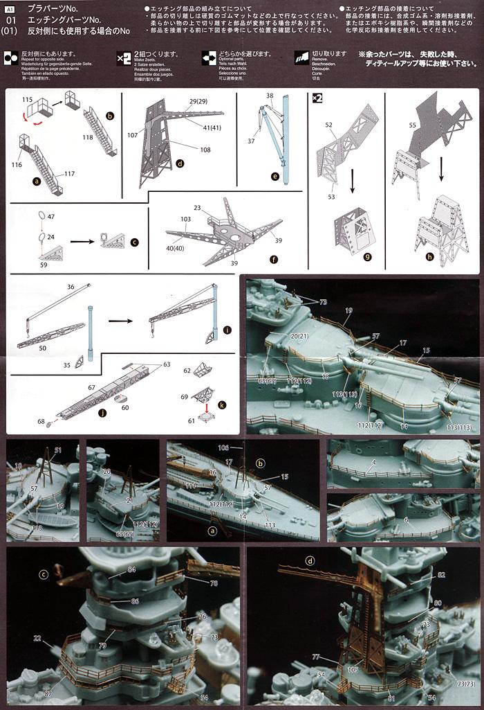 日本海軍 高速戦艦 金剛 1941年(昭和16年) 専用エッチングパーツエッチング(フジミ1/700 グレードアップパーツシリーズNo.088)商品画像_2