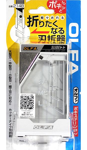 ポキステーションツール(オルファその他No.214B)商品画像