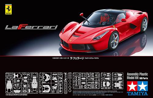 ラ フェラーリプラモデル(タミヤ1/24 スポーツカーシリーズNo.333)商品画像