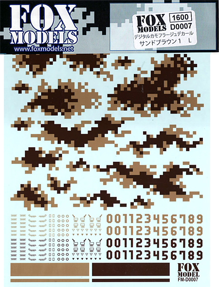 デジタルカモフラージュデカール サンドブラウン 1 Lデカール(フォックスモデル (FOX MODELS)デジタルカモフラージュデカールNo.D0007)商品画像