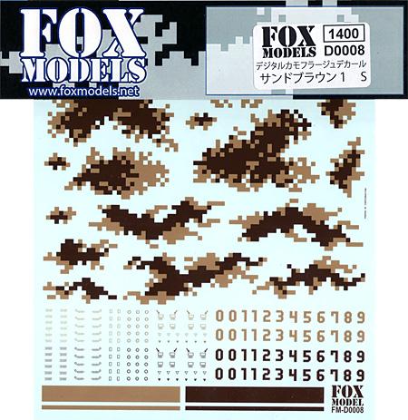 デジタルカモフラージュデカール サンドブラウン 1 Sデカール(フォックスモデル (FOX MODELS)デジタルカモフラージュデカールNo.D0008)商品画像