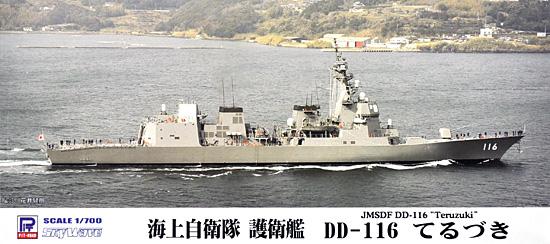 海上自衛隊 護衛艦 DD-116 てるづきプラモデル(ピットロード1/700 スカイウェーブ J シリーズNo.J-066)商品画像