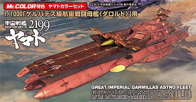 ゲルバデス級 航宙戦闘母艦 ダロルド用塗料(GSIクレオスヤマトカラーNo.CS886)商品画像