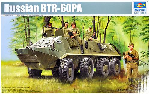 ロシア BTR-60PA 装甲兵員輸送車プラモデル(トランペッター1/35 AFVシリーズNo.01543)商品画像