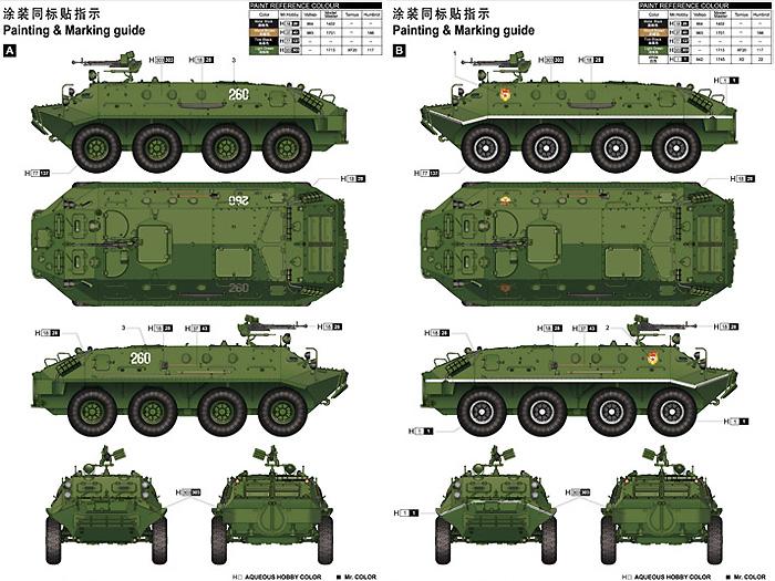 ロシア BTR-60PA 装甲兵員輸送車プラモデル(トランペッター1/35 AFVシリーズNo.01543)商品画像_1