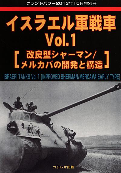 イスラエル軍戦車 Vol.1 改良型シャーマン / メルカバの開発と構造別冊(ガリレオ出版グランドパワー別冊No.L-11/25)商品画像