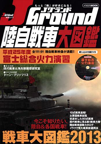 Jグランド 陸自戦車大図鑑本(イカロス出版イカロスムックNo.61795-55)商品画像