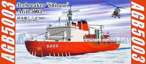 砕氷艦 しらせ 5003 第51次- (2009年-)プラモデル(シールズモデル1/700 プラスチックモデルシリーズNo.SMP013)商品画像