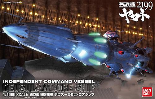 独立戦闘指揮艦 デウスーラ 2世 コアシッププラモデル(バンダイ宇宙戦艦ヤマト 2199No.0185136)商品画像