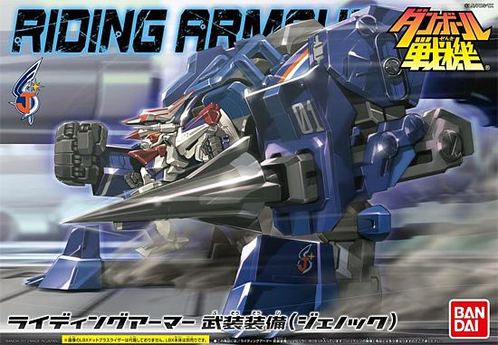 ライディングアーマー 武装装備 (ジェノック)プラモデル(バンダイダンボール戦機No.0185145)商品画像