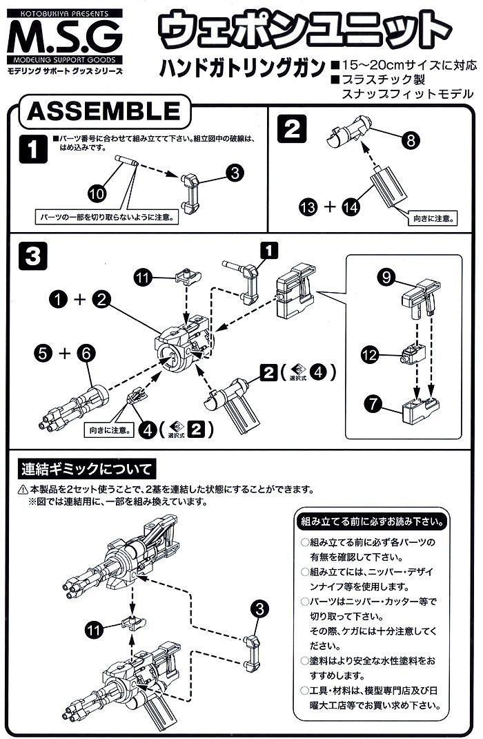 ハンドガトリングガンプラモデル(コトブキヤM.S.G モデリングサポートグッズ ウェポンユニットNo.MW-029)商品画像_3