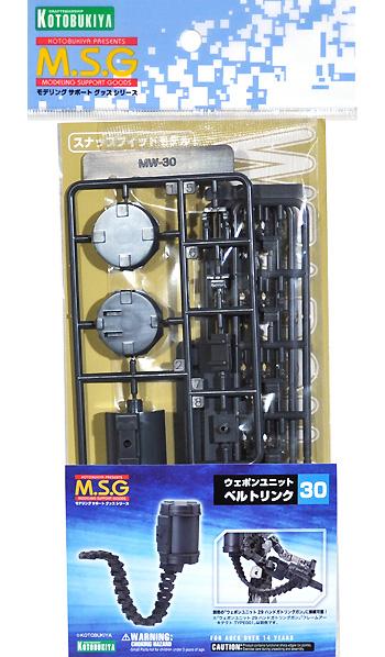 ベルトリンクプラモデル(コトブキヤM.S.G モデリングサポートグッズ ウェポンユニットNo.MW-030)商品画像