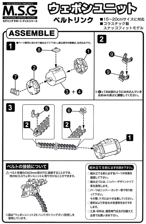 ベルトリンクプラモデル(コトブキヤM.S.G モデリングサポートグッズ ウェポンユニットNo.MW-030)商品画像_3