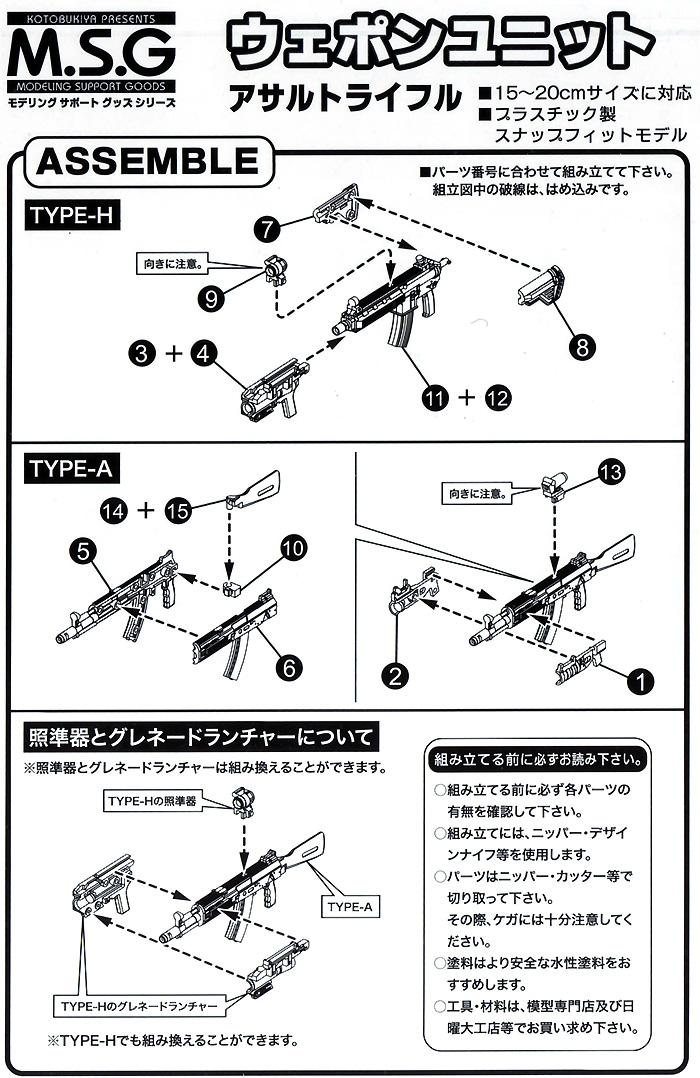 アサルトライフルプラモデル(コトブキヤM.S.G モデリングサポートグッズ ウェポンユニットNo.MW-031)商品画像_3