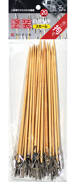 塗装の持ち手 スモール (20本入)塗装持ち手(スジボリ堂便利な模型工具No.SG0012)商品画像