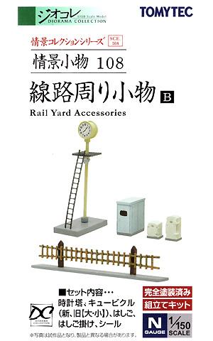線路周り小物 Bプラモデル(トミーテック情景コレクション 情景小物シリーズNo.108)商品画像