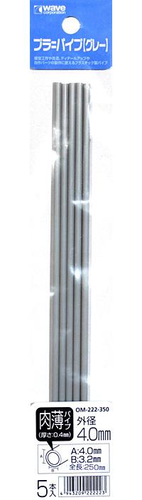 プラ=パイプ (グレー) 肉薄 外径 4.0mmプラスチックパイプ(ウェーブマテリアルNo.OM-222)商品画像