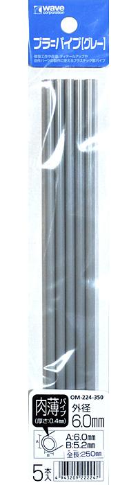 プラ=パイプ (グレー) 肉薄 外径 6.0mmプラスチックパイプ(ウェーブマテリアルNo.OM-224)商品画像