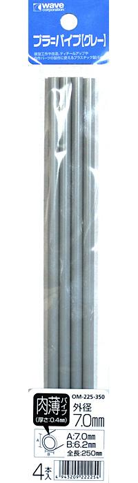 プラ=パイプ (グレー) 肉薄 外径 7.0mmプラスチックパイプ(ウェーブマテリアルNo.OM-225)商品画像