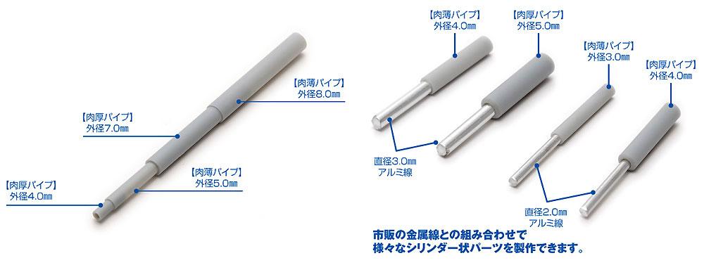 プラ=パイプ (グレー) 肉薄 外径 7.0mmプラスチックパイプ(ウェーブマテリアルNo.OM-225)商品画像_2