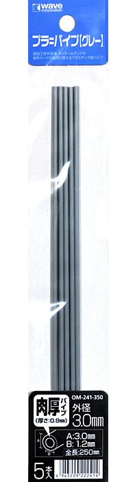 プラ=パイプ (グレー) 肉厚 外径 3.0mmプラスチックパイプ(ウェーブマテリアルNo.OM-241)商品画像