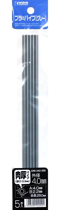 プラ=パイプ (グレー) 肉厚 外径 4.0mmプラスチックパイプ(ウェーブマテリアルNo.OM-242)商品画像