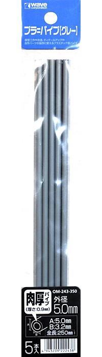 プラ=パイプ (グレー) 肉厚 外径 5.0mmプラスチックパイプ(ウェーブマテリアルNo.OM-243)商品画像