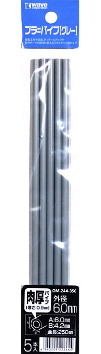 プラ=パイプ (グレー) 肉厚 外径 6.0mmプラスチックパイプ(ウェーブマテリアルNo.OM-244)商品画像