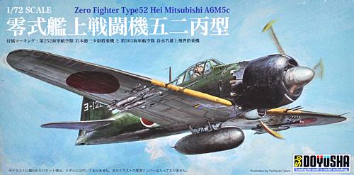 零式艦上戦闘機 五二丙型プラモデル(童友社1/72 飛行機No.DXB-008)商品画像