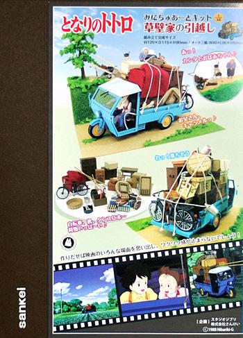草壁家の引越し (となりのトトロ)ペーパークラフト(さんけいジブリシリーズNo.MK07-014)商品画像
