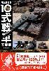 陸上自衛隊10式戦車写真集