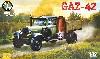 GAZ-42 木炭燃料トラック