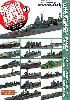 1/700スケール 艦船模型データベース 2