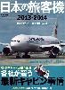 日本の旅客機 2013-2014