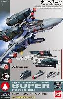 VF-1 バルキリー用 スーパーパーツセット