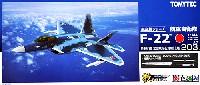 トミーテック技MIX航空自衛隊 F-22 ラプター 第6飛行隊 (築城基地 仮想空自仕様)