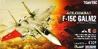 エースコンバット F-15C ガルム 2 (ウスティオ空軍 第6航空師団 第66飛行隊 ガルム隊 2番機)
