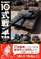大日本絵画戦車関連書籍陸上自衛隊10式戦車写真集