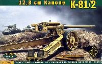 ドイツ 12.8cm K81/2 重対戦車砲