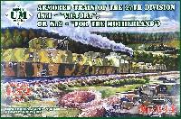 ユニモデル1/72 AFVキットロシア 装甲列車 勝利号 + 母なる大地のために」号 重砲塔搭載